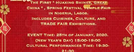 "2020 ""Four Seas in the Same Spring, Huaxing Shines"" Spring Festival Gala."